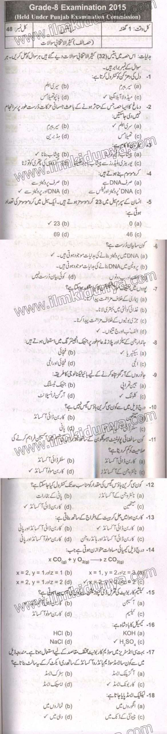 PEC 8th Class General Science Past Papers