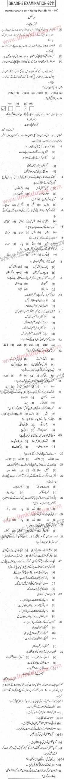 PEC 5th Class Science Past Papers