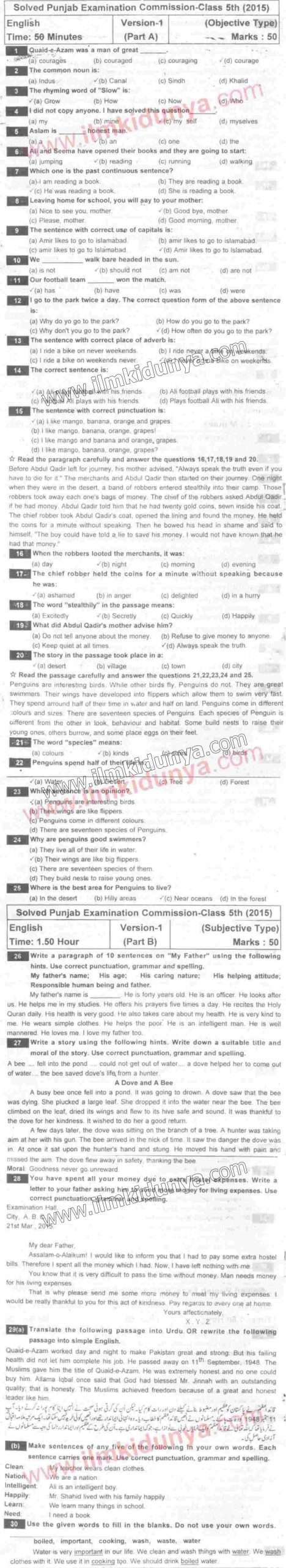PEC 5th Class English Past Papers