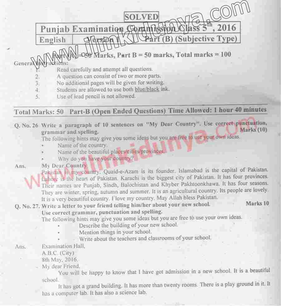 Punjab-Examination-Commission-5th-Class-Past-Paper-2016-Subjective-English-Version-1