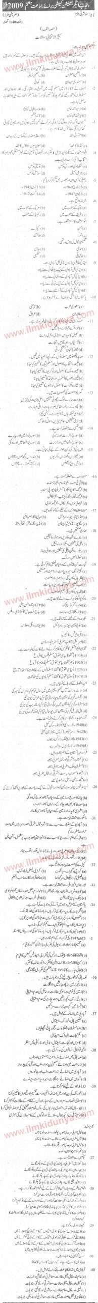 PEC 5th Class Pak Studies Past Papers