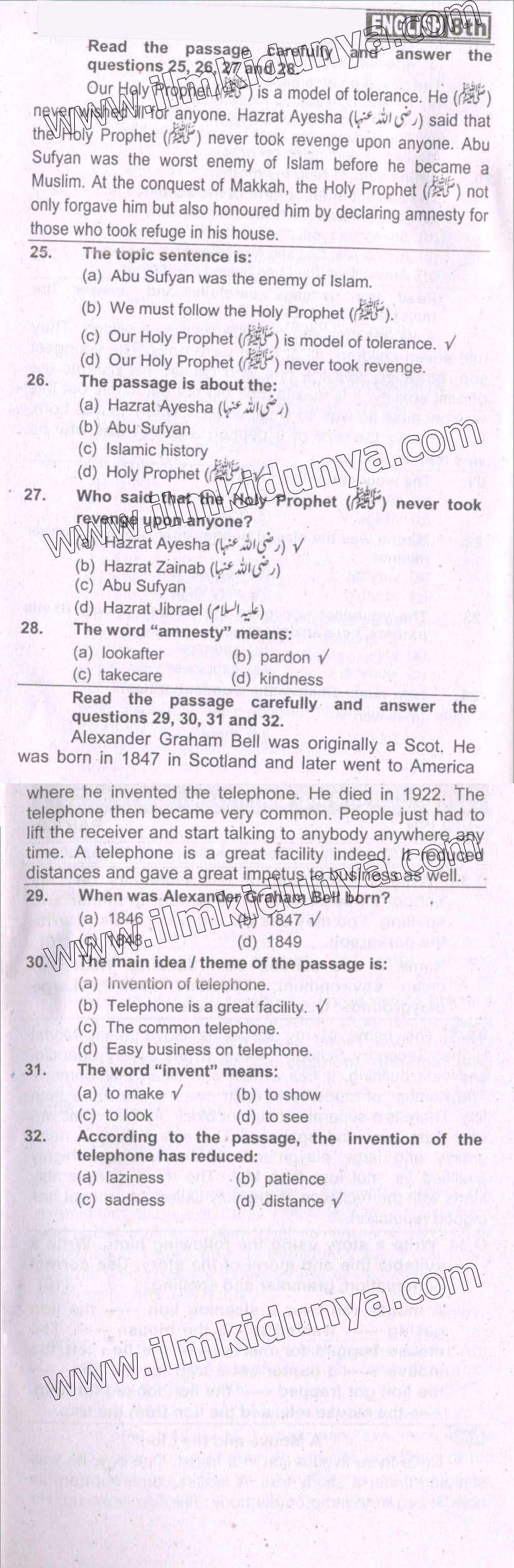 pec 8th class english past paper 2015