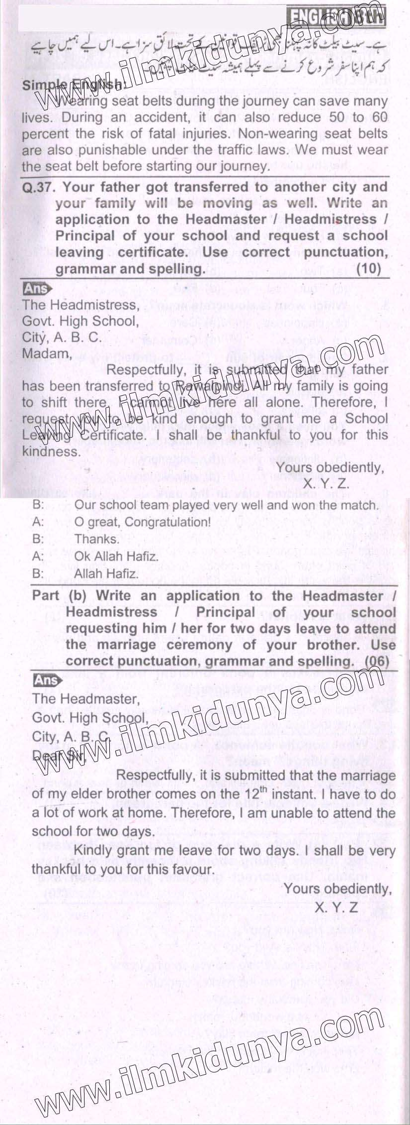 pec 8th class english past paper 4 2015