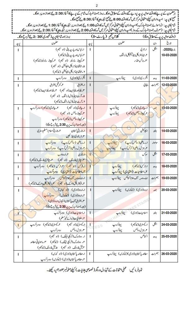 Gujranwala Board 9th Class Date Sheet 2020