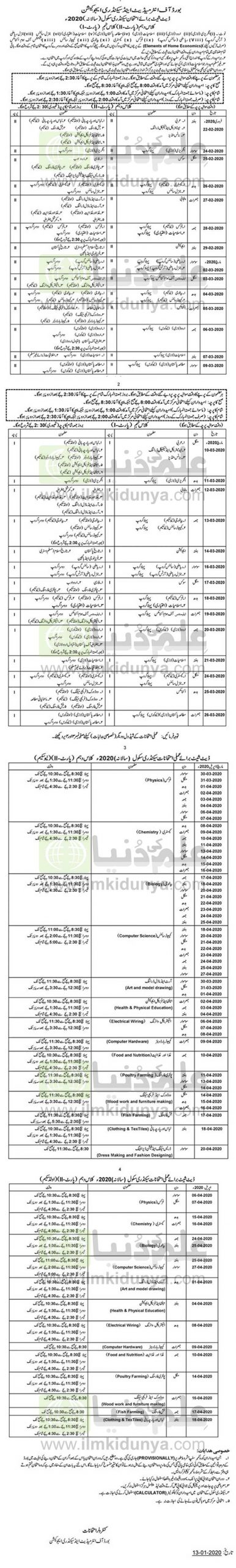 Rawalpindi Board 10th Class Date Sheet 2020