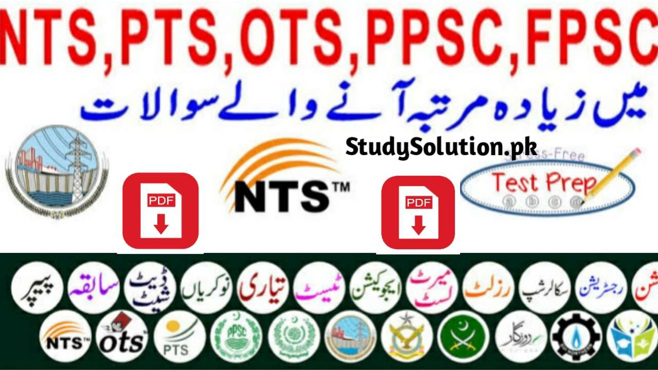 Best NTS Test Preparation PDF Books Free Download MCQs
