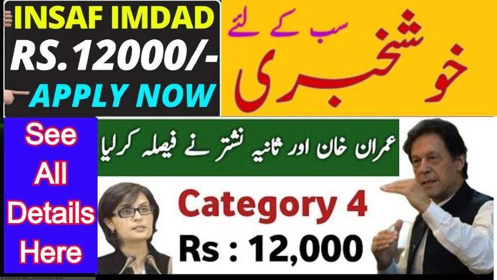 Insaaf Imad Cash Programme Category 4 Payment Start