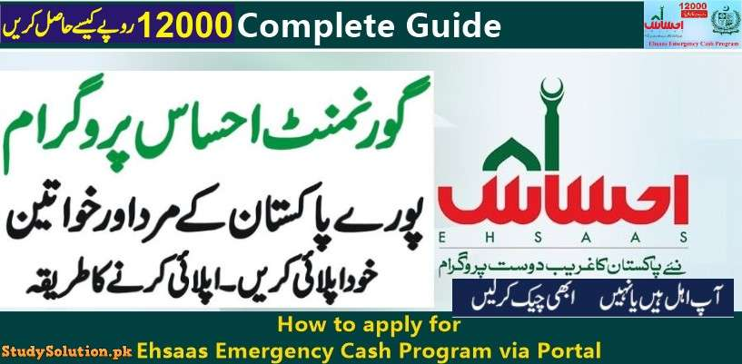 How to Apply for Ehsaas Emergency Cash Program Latest Update