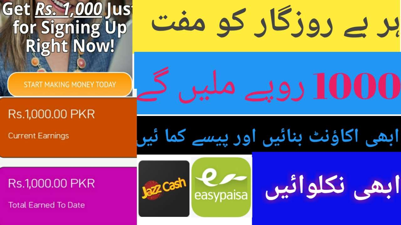 Get RS1000 Free & Unlimited Earn Money Online in 3 Easy Steps
