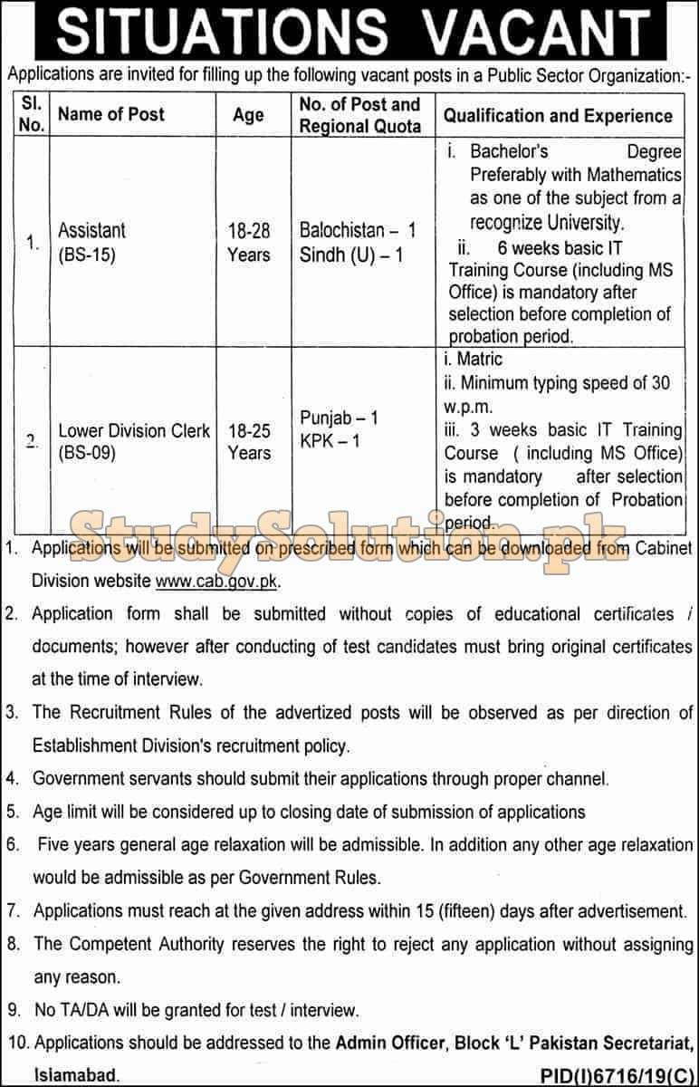 PM Office Cabinet Division Islamabad Latest Jobs 2020