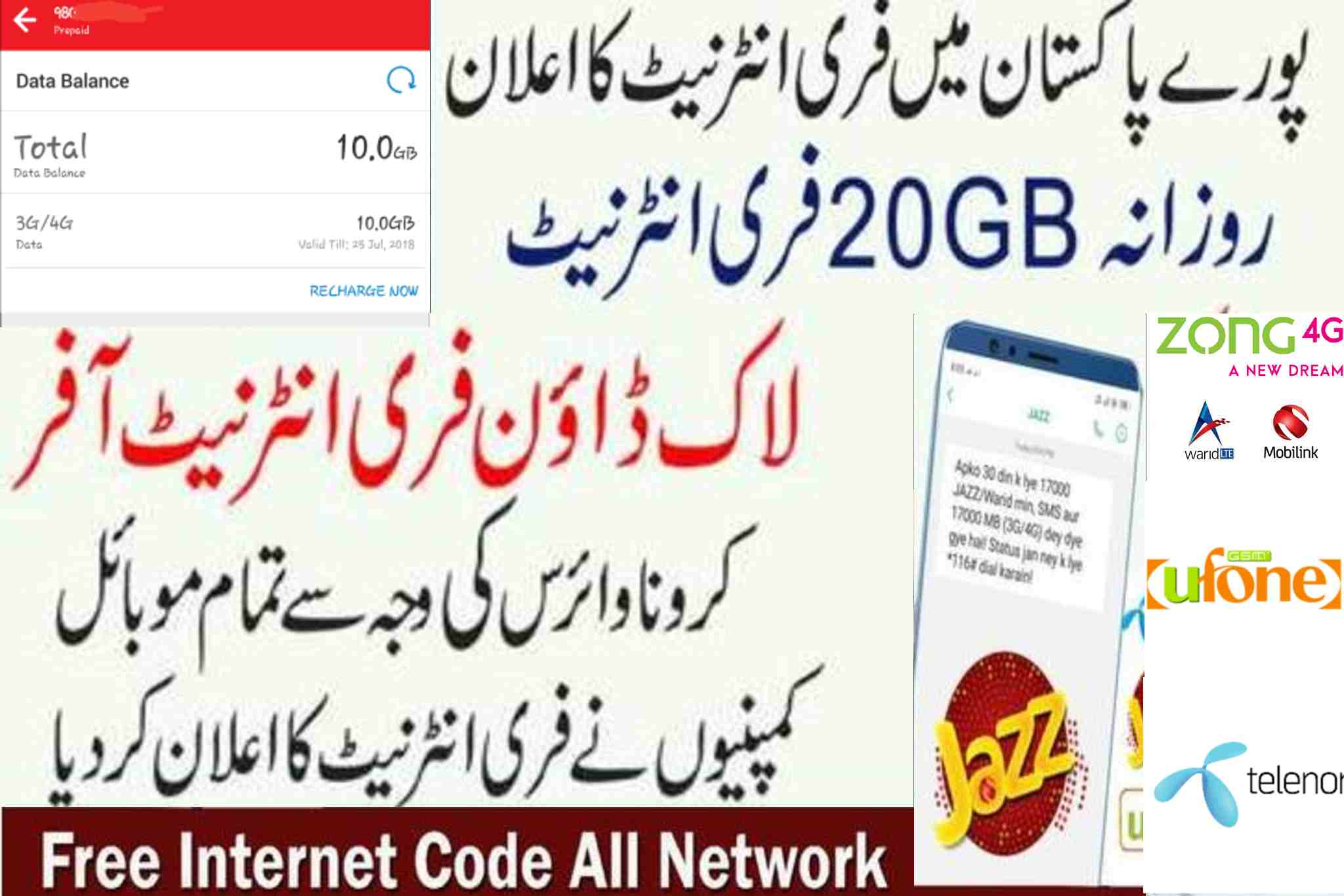 Free Internet Code 2020 3G/4G Unlimted Internet Free 50 GB for All Networks