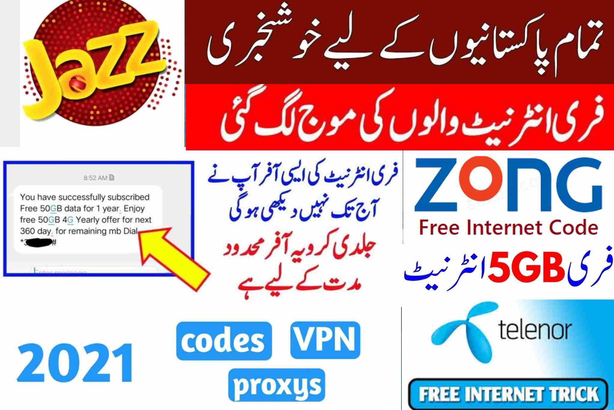 Free Internet Code 2021 3G/4G Unlimted Internet Free 50 GB for all Networks