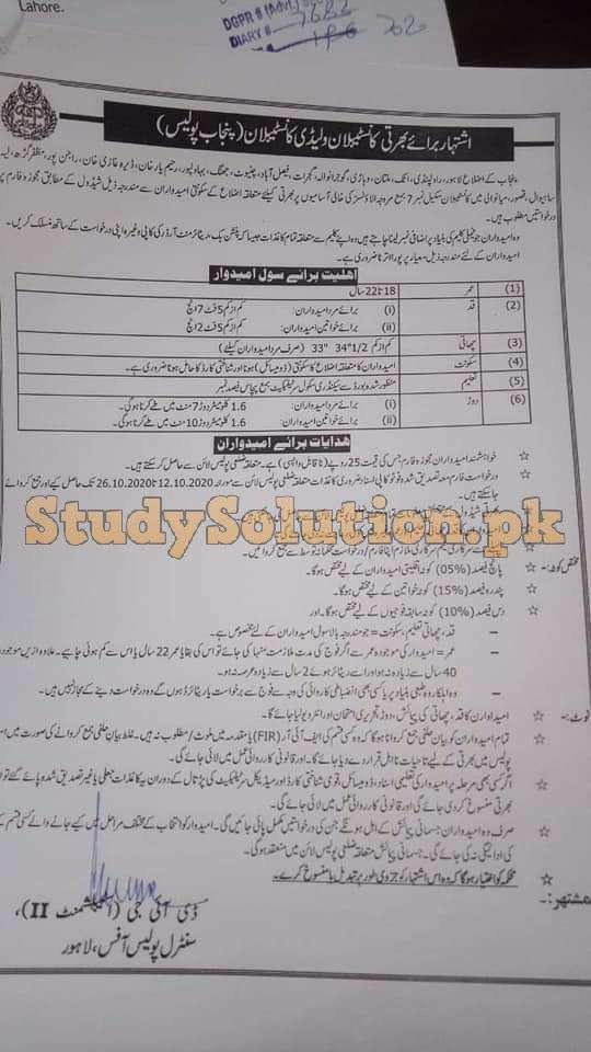 How to apply for Punjab Police Jobs 2020 Candidates can obtain the application form (fee PKR: 25) from the concerned district police line. Application forms can be obtained and submitted with the attested copies of the documents from 12-10-2020 to 26-10-2020 Any information regarding the recruitment may be obtained from the district police line.