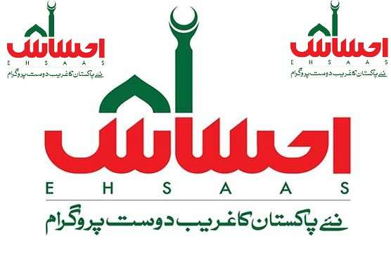 Good News For Ehsaas Emergency Cash Program Latest Update