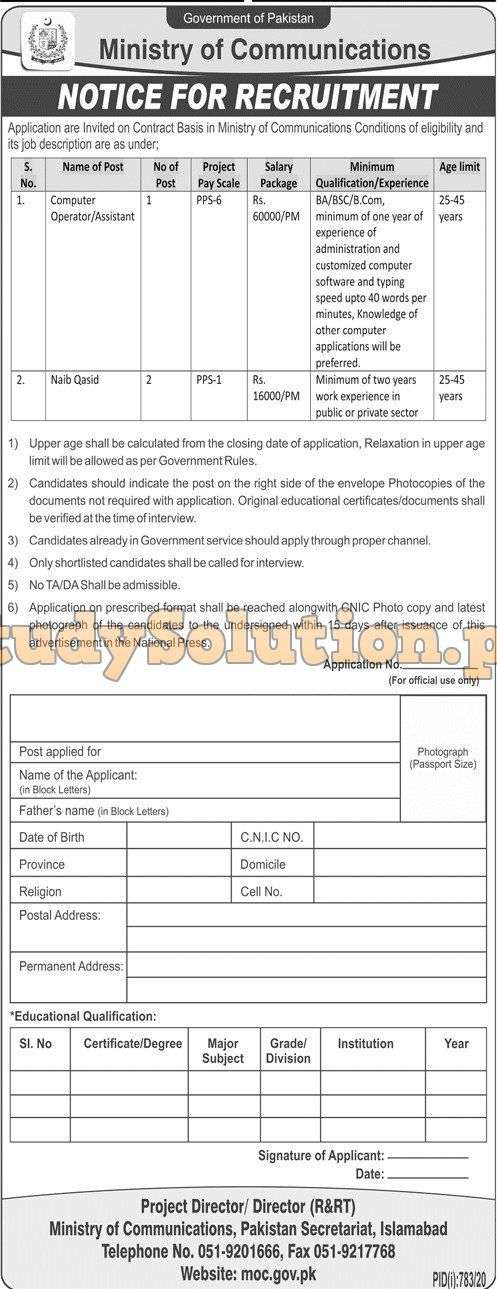 Ministry of Communications Government of Pakistan Latest Jobs 2020