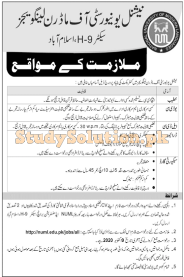 National University Of Modern Languages NUML Islamabad Latest Jobs 2020