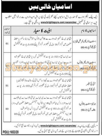 Federal Government Public Sector Organization Latest Jobs 2020