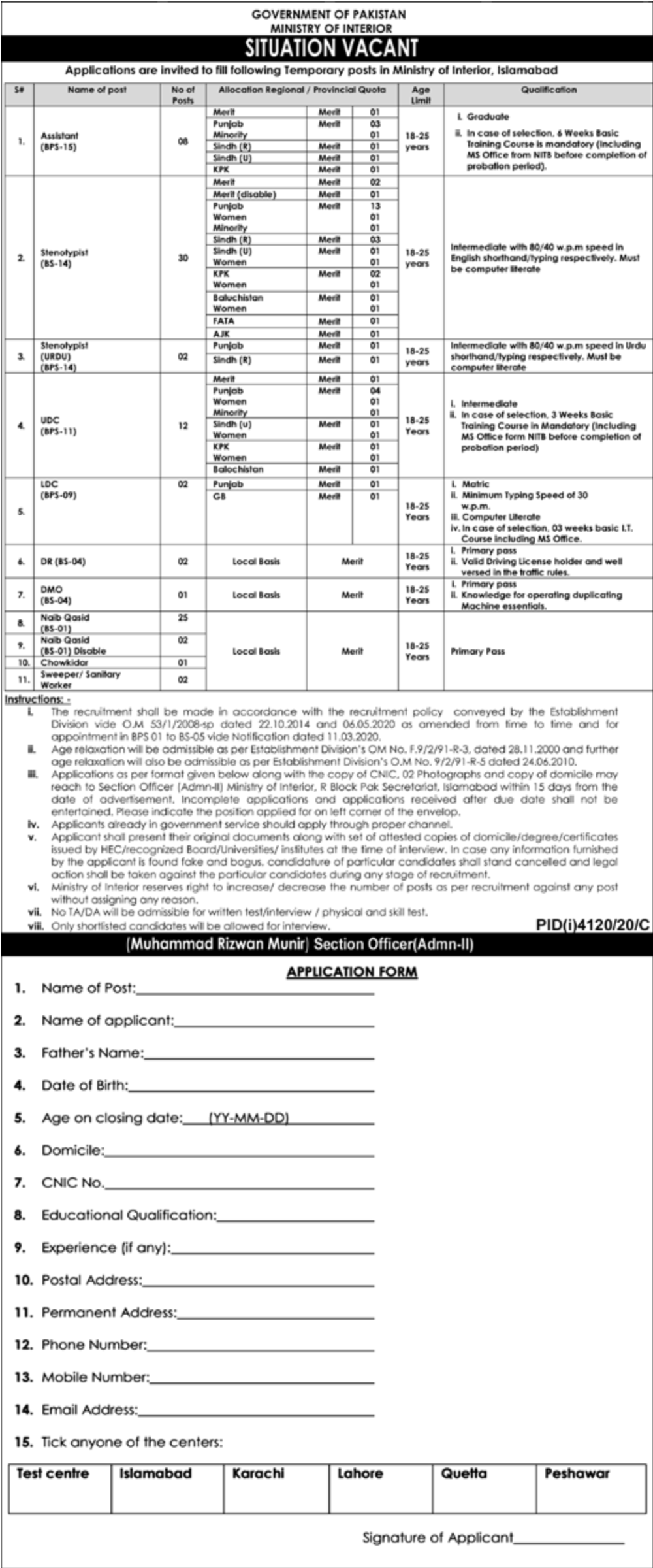 Ministry of Interior Latest Jobs 2021 Advertisement
