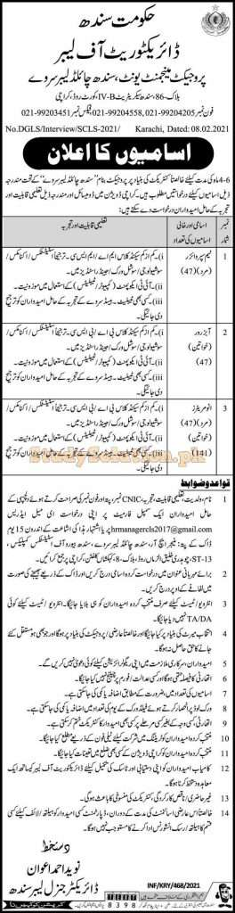 Latest Government Labour Department Jobs Feb 2021